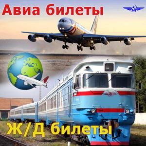 Авиа- и ж/д билеты Кировграда