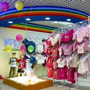 Детские магазины Кировграда
