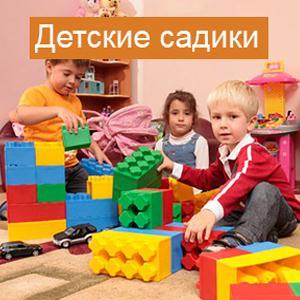 Детские сады Кировграда