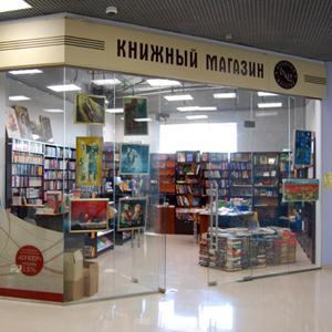 Книжные магазины Кировграда