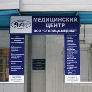 Медицинские центры Кировграда