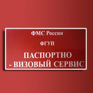Паспортно-визовые службы Кировграда