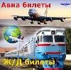 Авиа- и ж/д билеты в Кировграде