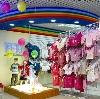 Детские магазины в Кировграде