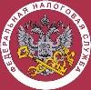 Налоговые инспекции, службы в Кировграде