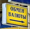 Обмен валют в Кировграде