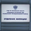Отделения полиции в Кировграде
