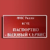 Паспортно-визовые службы в Кировграде
