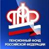 Пенсионные фонды в Кировграде