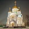 Религиозные учреждения в Кировграде