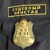 Судебные приставы в Кировграде