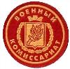 Военкоматы, комиссариаты в Кировграде