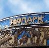 Зоопарки в Кировграде