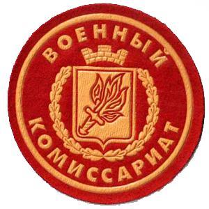 Военкоматы, комиссариаты Кировграда