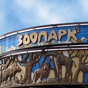 Зоопарки Кировграда